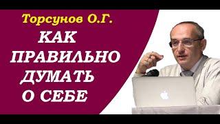 Как ПРАВИЛЬНО думать о СЕБЕ? Торсунов О.Г. Киев, 2017