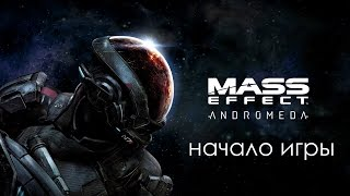 Mass Effect: Andromeda - Начало игры\First Hour (PC\PS4\Xbox One)