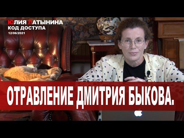 Юлия Латынина / Код Доступа /12.06.2021 / LatyninaTV /