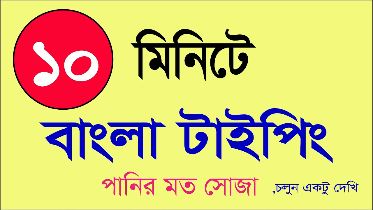 Bangla Type in 24 Minutes বাংলা টাইপিং শিখুন ১০০% নিশ্চিত Bangla Typing  Tutorial (Bijoy Bayanno)