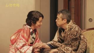 『お勢登場』 2017年2月10日(金)~2月26日(日) シアタートラム http...