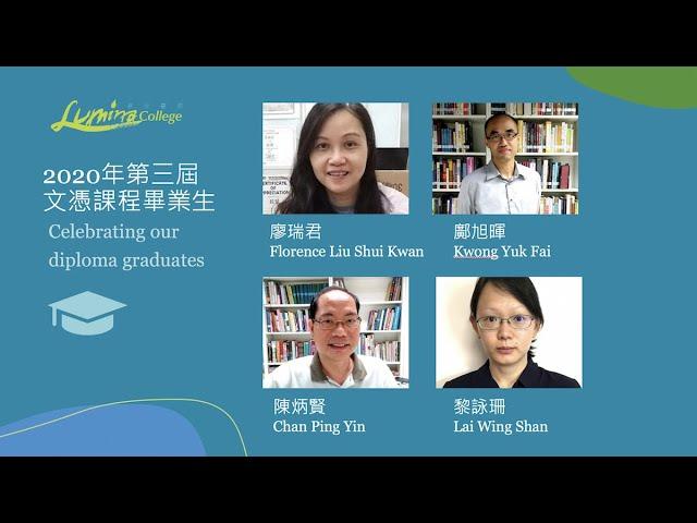 恩光書院第三屆文憑課程畢業分享: 四位畢業同學的學習回顧 (Dr. Winnie Fung)