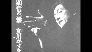 artist:Kazuki Tomokawa album:A Blow By Kenshin (2002) song:Chance.
