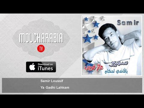 LOUSSIF GRATUIT SAMIR TÉLÉCHARGER MP3