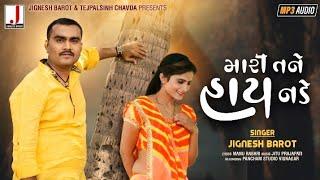 Jignesh Barot | Mari Tane Hai Nade | મારી તને હાય નડે | Full Audio | Latest Gujarati Song 2020