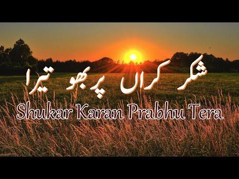 Morning Special - Shukar Karan Prabhu Tera - Hindi Punjabi Masihi Geet