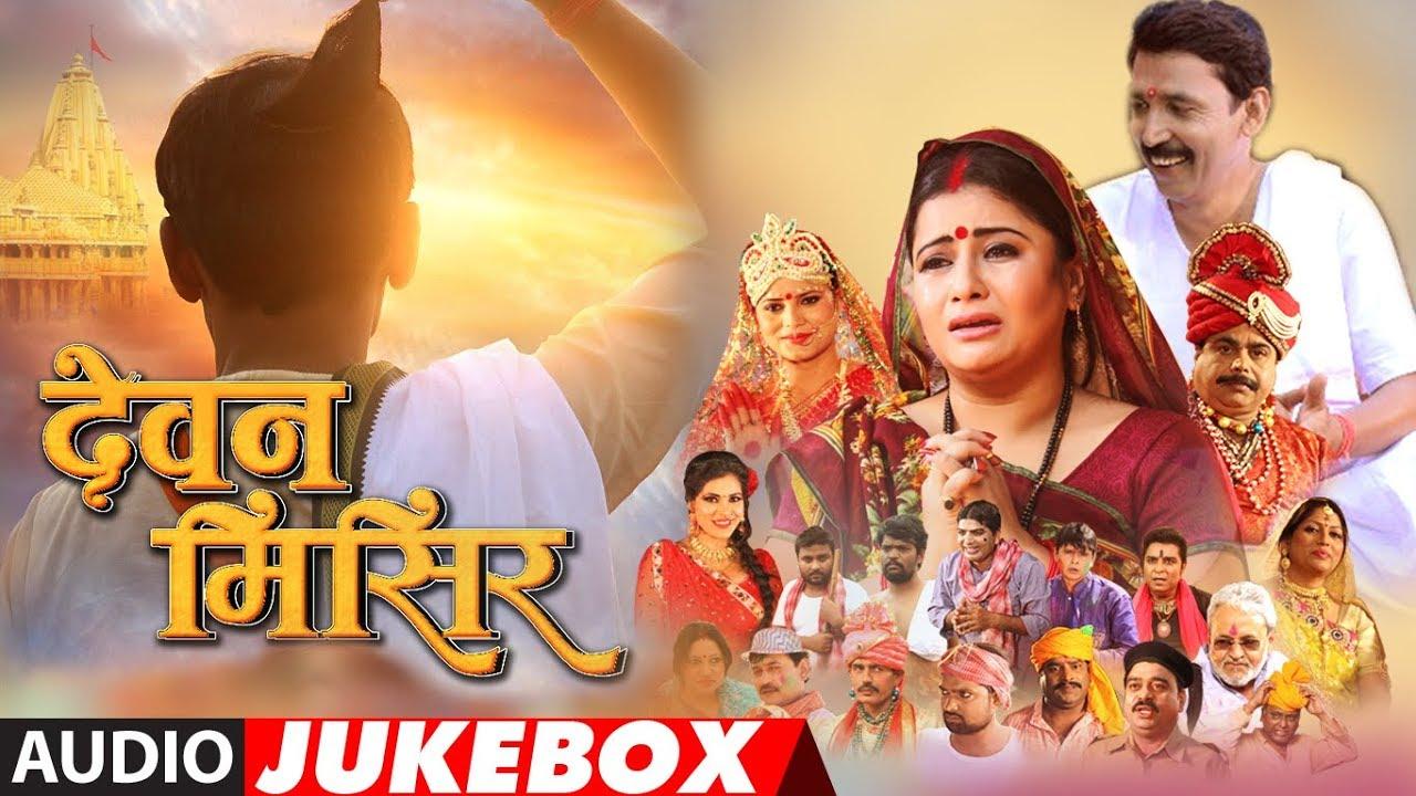 नये सुपरहिट गाने मगही फिल्म देवन मिसिर के | Devan Misir |New Magahi Movie  Songs 2018 - Audio Jukebox