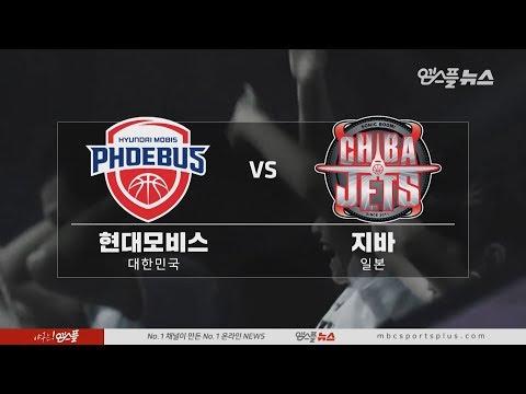 【HIGHLIGHTS】 Hyundai Mobis Vs CHIBA | 20180920 | THE TERRIFIC 12