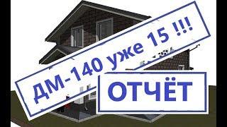 Дом Мечты №10,11,12,13,14 и 15! / Обзор объектов / строительство дома / смета в описании