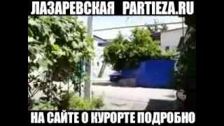 видео Жилье в Лазаревском