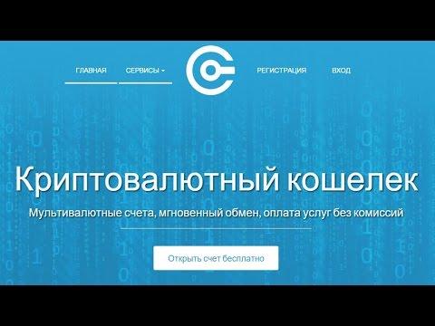 Криптонатор онлайн кошелек криптовалют - Cryptonator Wallet