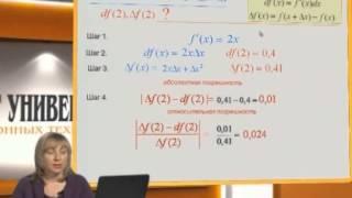 Семинар: Дифференцируемые функции и дифференциал. Приближенное вычисление значений функций