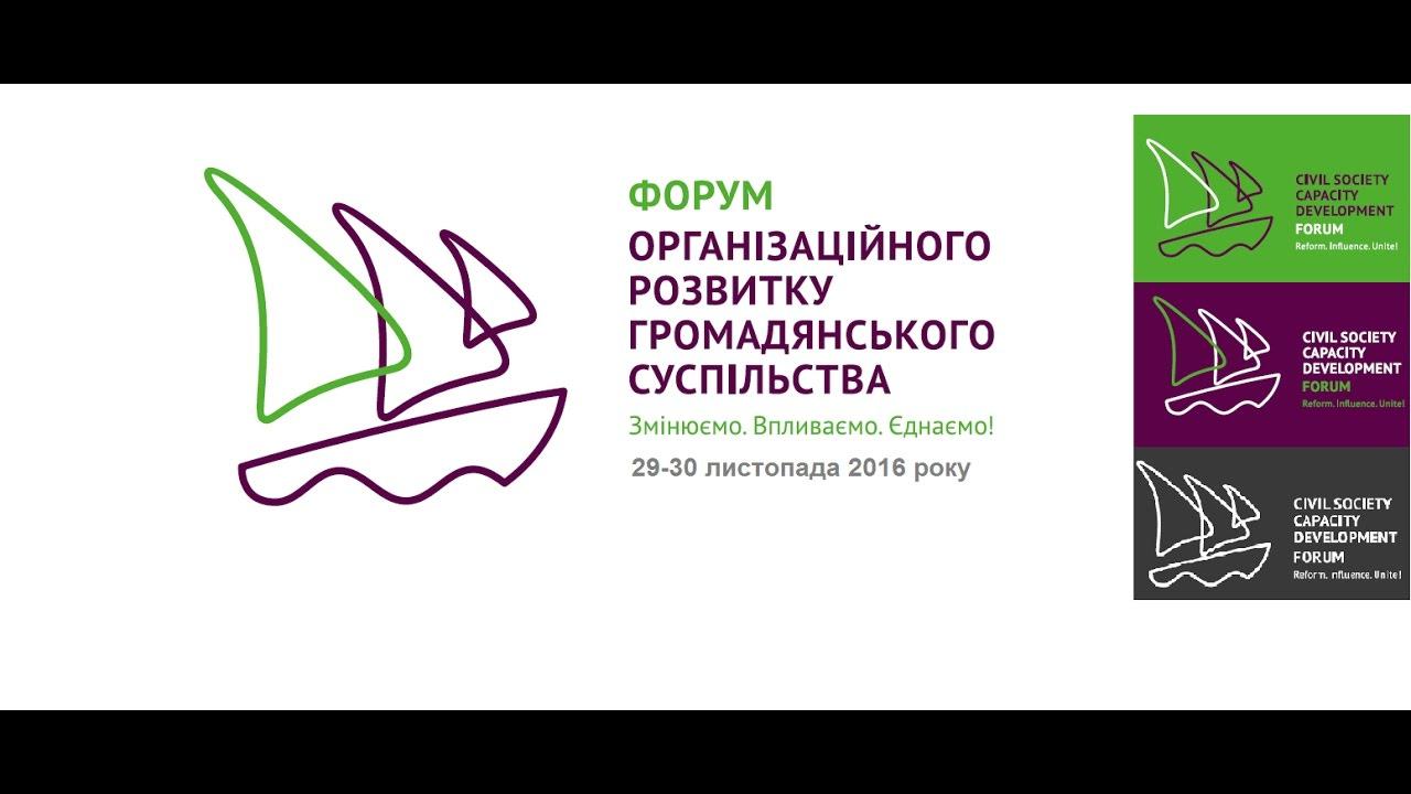 Картинки по запросу Форум організаційного розвитку громадянського суспільства