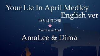 Nightcore  Your Lie In April Medley English Ver  Amalee & Dima