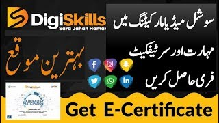 digital media marketing free online course govt of Pakistan