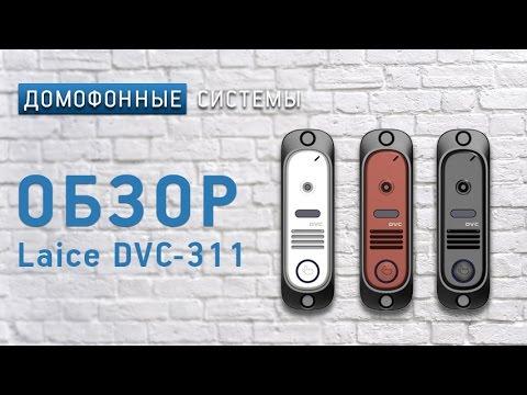 Инструкция Dvc 311