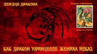 КАК ДРАКОН ПРИНЦЕССЕ ЖЕНИХА ИСКАЛ (Сказки о драконах)