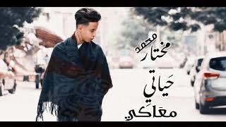 اغنية اه منك يا غالي بتمشي في خيالي | حياتي معاكي | محمد مختار | اغانى حزينه جدا جدا