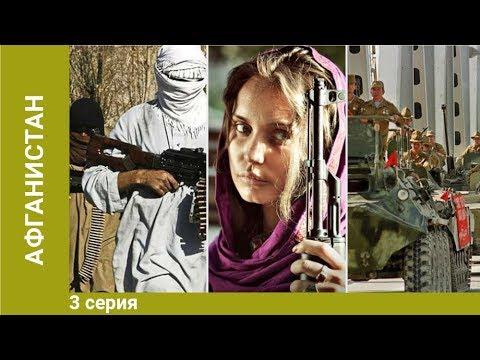 Афганистан. 3 Серия. Сериал