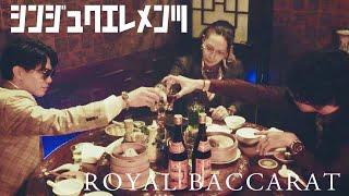 【シンジュクエレメンツ】4thシングル『ロイヤルバカラ』ROYAL BACCARAT