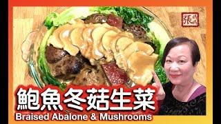 {ENG SUB} ★ 鮑魚冬菇生菜 賀年菜/請客之選 ★   Braised Abalone u0026 Mushrooms