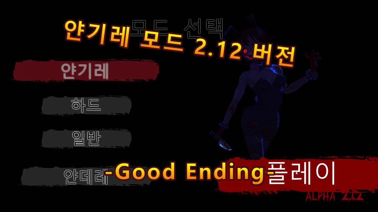(얀데레)단! 6분이면 해결입니다. 사이코노스토커(Saiko no Sutokar 2.12) Good Ending