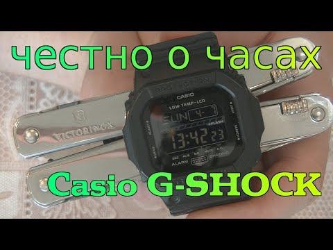 Честное мнение о часах Casio G-SHOCK GLS-5600WCL