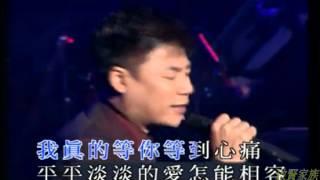 巫啟賢【1997夢與現實演唱會】等你等到我心痛