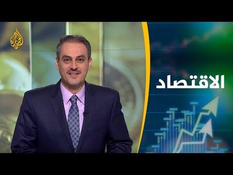 النشرة الاقتصادية الأولى 2019/6/19  - نشر قبل 16 ساعة