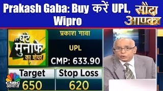 Prakash Gaba: Buy करें UPL, Wipro | Sauda Aapka | CNBC Awaaz