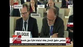 الآن| أهم ما جاء في جلسة حقوق الإنسان حول فلسطين