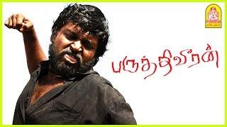 Paruthiveeran Movie Scenes | Full Fight Scenes of karthi | Saravanan | karthi | Ponvannan