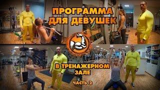 Программа тренировок для девушек в тренажерном зале (Часть 2)(Программа тренировок для девушек в тренажерном зале.Я хочу,чтобы мой фитнес блог был полезен не только..., 2016-02-24T06:00:01.000Z)