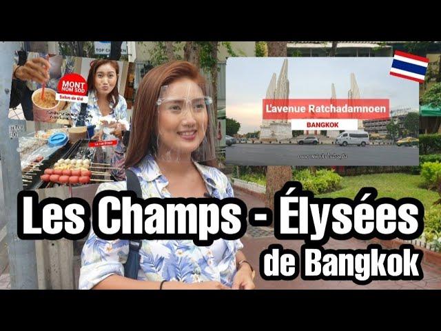 Les Champs-Élysées de Bangkok  I  Guide francophone en Thaïlande  I  เที่ยวไทยกับไกด์เปีย