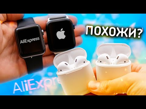 Копия Apple AirPods и Apple Watch c AliExpress! Я в ШОКЕ!