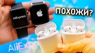 Download Копия Apple AirPods и Apple Watch c AliExpress! Я в ШОКЕ! Mp3 and Videos