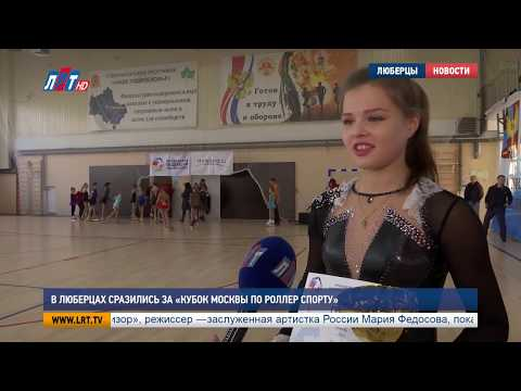 Moscow Cup 16th of November, 2018, Russia, LRT, Lubertsi TV report