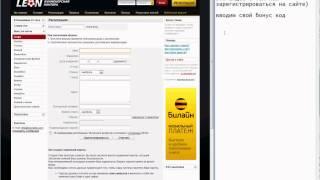 регистрация на сайте leonbets(Регистрация по ссылке: http://goo.gl/WqkMWW Бонусный код: leonbest_bonus на 100$, 2015-04-09T20:49:28.000Z)