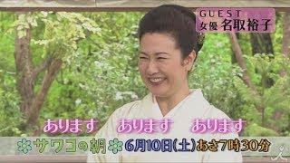 土曜あさ7時30分 『サワコの朝』 6月10日のゲストは、女優・名取裕子。 ...