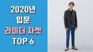 입문 라이더 가죽 자켓 브랜드 추천 TOP…