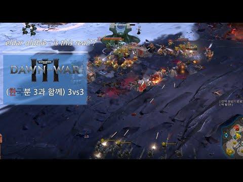 Warhammer 40k : Dawn of war 3 - 한국분 3명과 함께 3vs3!