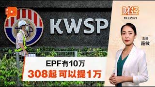 财经Espresso | 政府有令 EPF提款308起放宽