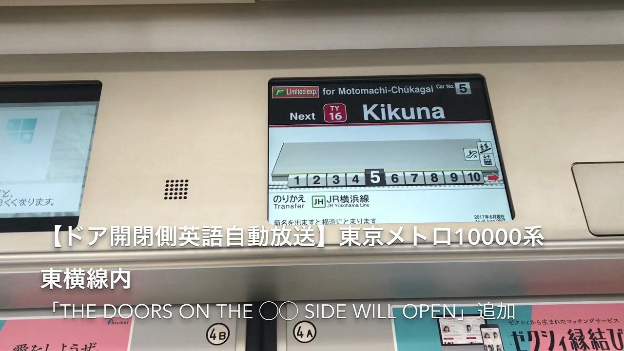 ドア開扉側英語放送 東横線 the doors on the side will open