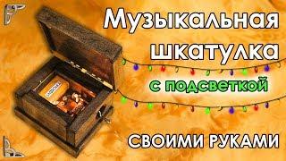 Музыкальная шкатулка с подсветкой СВОИМИ РУКАМИ