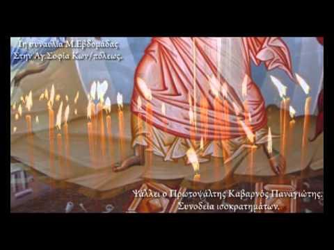 Byzantine Music