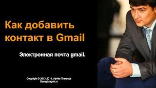 Электронная почта gmail. Как добавить контакт в gmail(Вам Нужен Дополнительный Доход из Интернета? Жмите по ссылке http://pleschkov.ru/sekret (тут постоянно что-то НОВЕНЬК..., 2015-05-27T06:41:13.000Z)