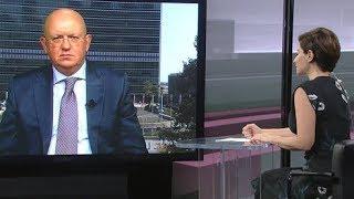 SophieCo. О накале страстей между РФ и США рассказал постпред в ООН