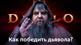 Как победить дьявола(Эксклюзивное издание Diablo III для консолей, а также комплект консоль PS3 + Diablo III. Только в магазинах М.Видео:..., 2013-09-04T10:16:41.000Z)