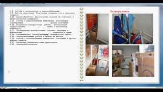 Специальные вопросы охраны труда часть 2)