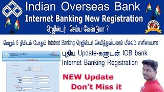 HOW TO REGISTER IOB BANK INTERNET BANKING IN ONLINE TAMIL